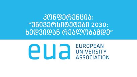 """2021 წლის ევროპის უნივერსიტეტების ასოციაციის ყოველწლიური კონფერენცია: """"უნივერსიტეტები 2030: ხედვიდან რეალობამდე"""""""