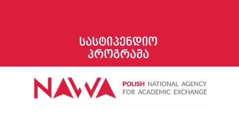 NAWA-ს სასტიპენდიო პროგრამა პოსტდოქტორანტი მკვლევარებისთვის