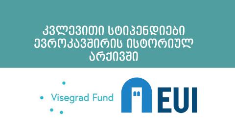 ვიშეგრადის საერთაშორისო ფონდისა და ევროპის საუნივერსიტეტო ინსტიტუტის ერთობლივი კვლევითი სტიპენდიები ევროკავშირის ისტორიულ არქივში (HAEU)