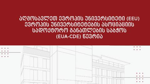 აღმოსავლეთ ევროპის უნივერსიტეტი (EEU) ევროპის უნივერსიტეტების ასოციაციის სადოქტორო განათლების საბჭოს (EUA-CDE) წევრია