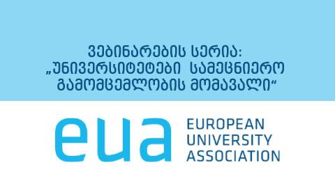 """ევროპის უნივერსიტეტების ასოციაციის (EUA) ვებინარების სერია: """"უნივერსიტეტები და სამეცნიერო გამომცემლობის მომავალი"""""""