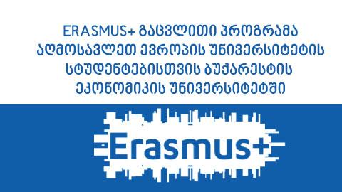 ERASMUS+ გაცვლითი პროგრამა აღმოსავლეთ ევროპის უნივერსიტეტის სტუდენტებისთვის ბუქარესტის ეკონომიკის უნივერსიტეტში