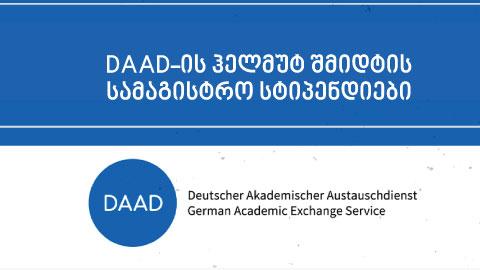 DAAD-ის ჰელმუტ შმიდტის სამაგისტრო სტიპენდიები საჯარო პოლიტიკისა და კარგი მმართველობის მიმართულებით