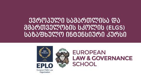 """ევროპული სამართლისა და მმართველობის სკოლის (ELGS) საზაფხულო ინტენსიური კურსი: """"გლობალური ადმინისტრაციული სამართალი პრაქტიკაში"""""""