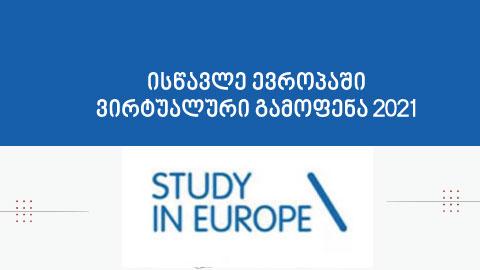 ისწავლე ევროპაში – ვირტუალური გამოფენა 2021