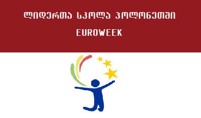 Euroweek-ის ახალგაზრდა ლიდერთა სკოლა პოლონეთში