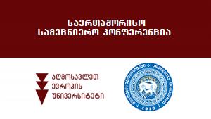 """საერთაშორისო კონფერენცია: ,,უნივერსიტეტების დანიშნულება და ინსტიტუციონალური ავტონომია: გამოწვევები და მათი გავლენა საქართველოზე"""""""