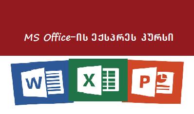 MS Office-ის (Word, Excel, Power point) ექსპრეს კურსი ელექტრონული აკადემიისგან!