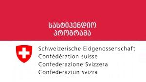 შვეიცარიის მთავრობის სტიპენდიები საქართველოსა და უცხო ქვეყნის მოქალაქეებისთვის
