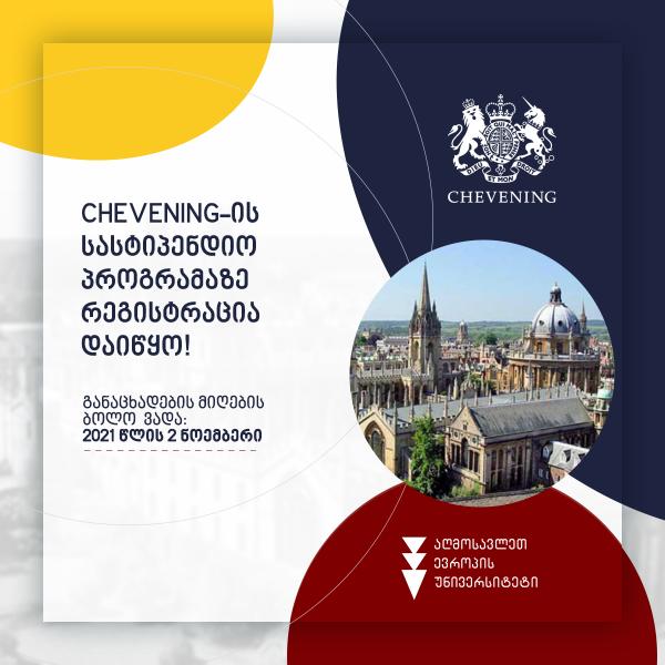 განაცხადების მიღება 2022/2023 სასწავლო წლის Chevening-ის სასტიპენდიო პროგრამაზე