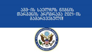 "EEU-ს კვლევითი პროექტი: ,,Brian Bix, Jurisprudence: Theory and Context, Eighth Edition"" საქართველოში აშშ-ის საელჩოს წიგნის თარგმნის პროგრამა 2021-ის გამარჯვებულია!"