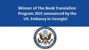 """EEU Grant Project: ,,Brian Bix, Jurisprudence: Theory and Context, Eighth Edition"""" is the winner of The Book Translation Program 2021 announced by the US. Embassy in Georgia!"""
