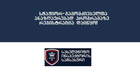 სტაჟიორ-გამომძიებელთა სტაჟირების პროგრამა სახელმწიფო ინსპექტორის სამსახურში